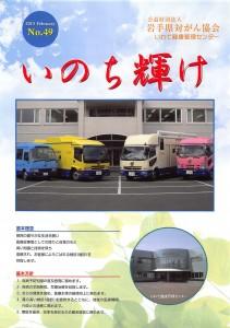 岩手県対がん協会いのち輝けNo47 表紙