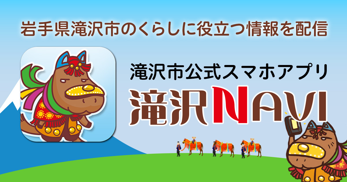 滝沢市公式スマートフォンアプリ 滝沢NAVIチャグまる
