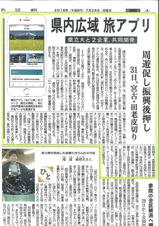 岩手日報に掲載された「めぐり旅」の記事画像