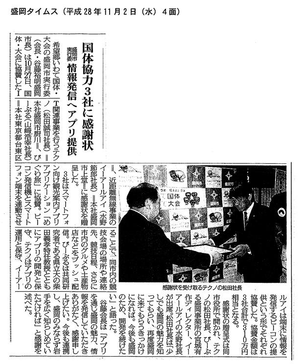 盛岡タイムス(平成28年11月2日)盛岡市感謝状贈呈式の記事画像
