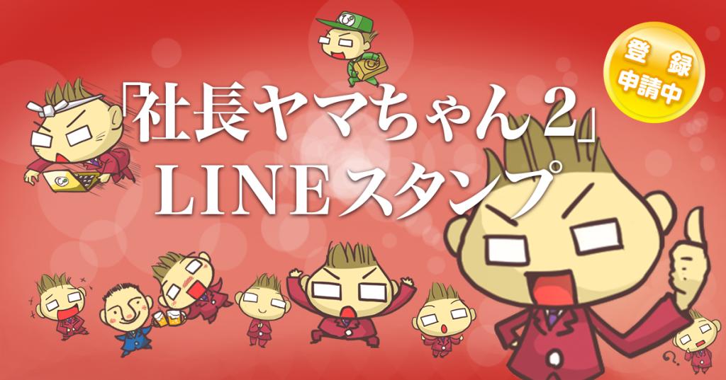 社長ヤマちゃん2 LINEスタンプ 登録申請中