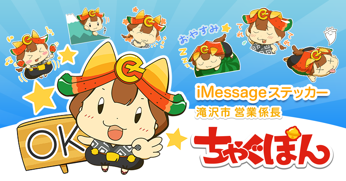 iMessageステッカー 岩手県滝沢市公式キャラクターちゃぐぽん
